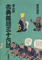 まんが 古典落語三十六話 ハード版 / 前谷惟光