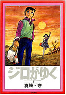 現代まんがの挑戦 ジロがゆく 1(1) / 真崎守