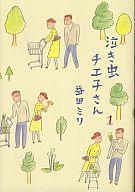 泣き虫チエ子さん(1) / 益田ミリ