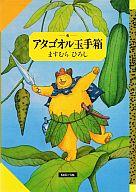アタゴオル玉手箱(偕成社版)(6) / ますむらひろし