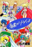 勇者はツライよ(1) / 松沢夏樹