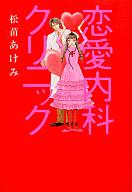 恋愛内科クリニック / 松苗あけみ
