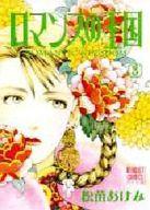 ロマンスの王国(ワイド版)(3) / 松苗あけみ