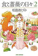 食と薔薇の日々(2) / 松苗あけみ