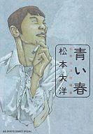 青い春 松本大洋短編集 / 松本大洋