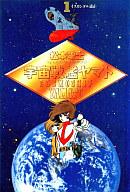 宇宙戦艦ヤマト(ハードカバー版)(1) / 松本零士