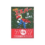 光速エスパー(完)(3) / 松本零士