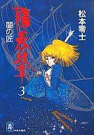 陽炎の紋章(3) / 松本零士