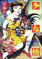 少女椿 改訂版初版 / 丸尾末広