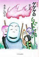 ゲゲゲの鬼太郎 (愛蔵版)(2) / 水木しげる