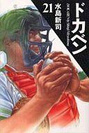 ドカベン(ハードカバー版)(21) / 水島新司