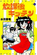 放課後キッチン(1) / 水田恐竜