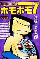 ホモホモ7 完全版 / みなもと太郎