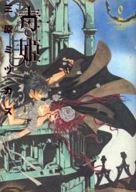 毒姫(2) / 三原ミツカズ