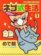 ネコ式生活(1) / めで鯛