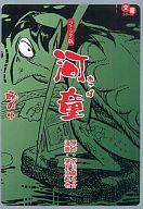 河童・藪の中 (コミック版) / 望月三起也/芥川龍之介