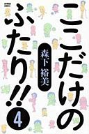 ここだけのふたり!!(4) / 森下裕美