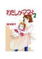 わたしがママよ(2) / 森本梢子