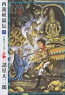 西遊妖猿伝(7) / 諸星大二郎