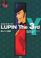 LUPIN The 3rd Y ルパン三世編 / モンキー・パンチ