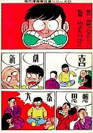 喜劇新思想大系(現代漫画家自選シリーズ) / 山上たつひこ