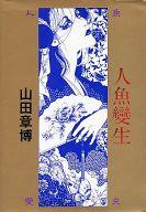 人魚變生-耽美派イマージュ浪漫珠玉集 / 山田章博