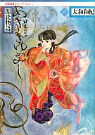 あさきゆめみし(デラックス版)(1) / 大和和紀