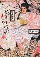あさきゆめみし(デラックス版)(2) / 大和和紀