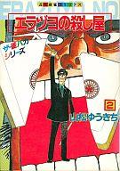 エラヅヨの殺し屋(2) / 山松ゆうきち