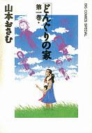 どんぐりの家(1) / 山本おさむ