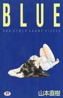BLUE (ブルー) / 山本直樹