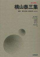 現代漫画(第1期)横山泰三集(2) / 横山泰三
