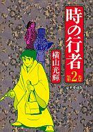 時の行者 豪華愛蔵版(2) / 横山光輝