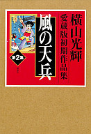 横山光輝初期作品集 風の天兵(2) / 横山光輝