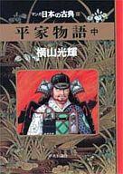 マンガ日本の古典 平家物語(中)(11) / 横山光輝