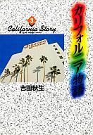 カリフォルニア物語(3) / 吉田秋生