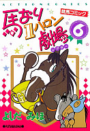 馬なり1ハロン劇場(6) / よしだみほ