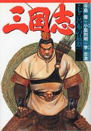 三国志(バーガーSCDX版)(7) / 李志清