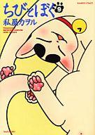 ちびとぼく(9) / 私屋カヲル