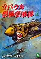 ラバウル烈風空戦録(4) / 和田知