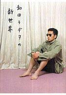 和田ラヂヲの新世界 / 和田ラヂヲ