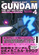機動戦士ガンダム 第08MS小隊フィルムコミック 頭上の悪魔(4) / 辰巳出版