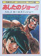 あしたのジョー2 日本テレビコミックス アニメ版(3) / ちばてつや 原作