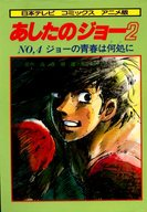 あしたのジョー2 日本テレビコミックス アニメ版(4) / ちばてつや 原作