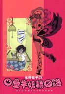 水野純子の四畳半妖精図鑑