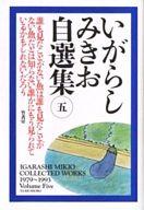 いがらしみきお自選集(完)(5) / いがらしみきお