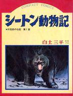 シートン動物記(1) / 白土三平