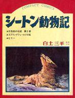 シートン動物記(2) / 白土三平
