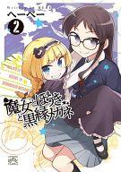 魔女とほうきと黒縁メガネ(2) / へーべー
