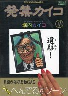 発禁カイコ(1) / 堀内カイユ